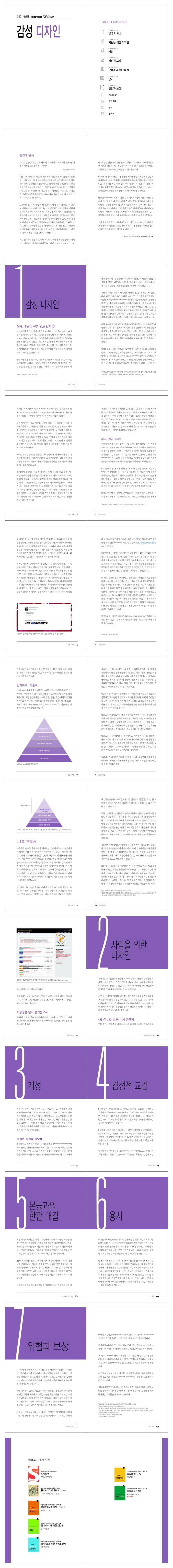 감성 디자인(아름다운 웹사이트 만들기 시리즈 5) 도서 상세이미지