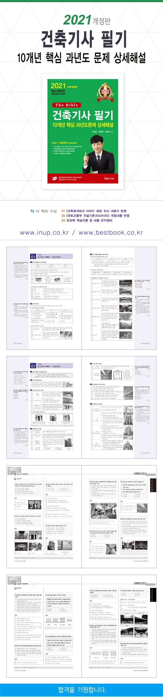 건축기사 필기 10개년 핵심 과년도문제 상세해설(2021)(개정판 13판) 도서 상세이미지