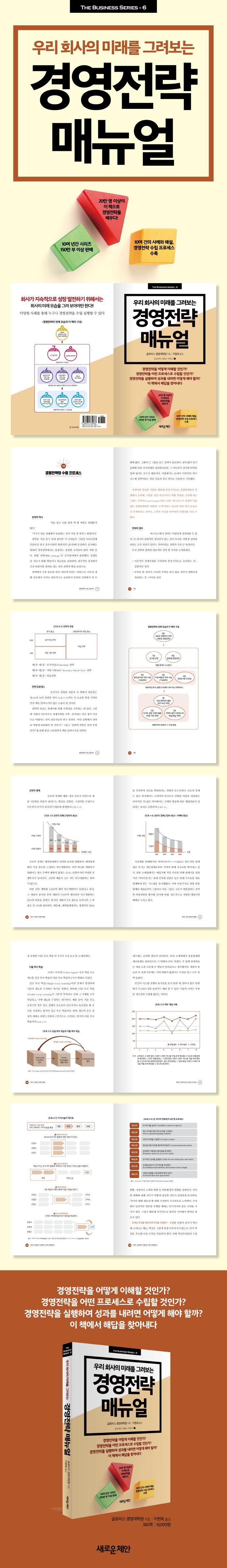 경영전략 매뉴얼(우리 회사의 미래를 그려보는)(글로비스 MBA 시리즈 3) 도서 상세이미지