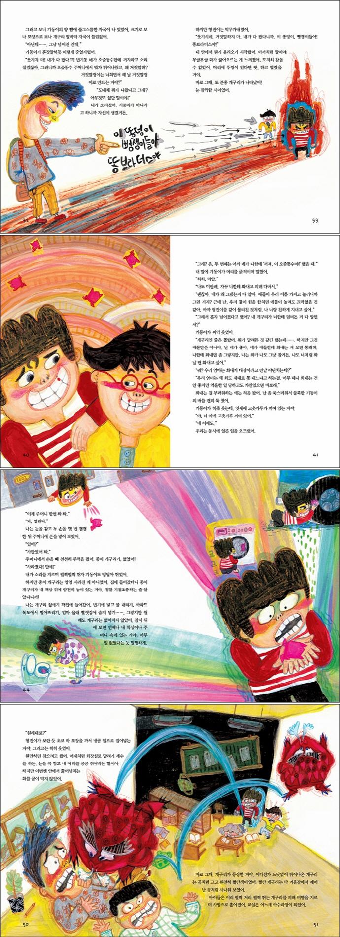 버럭똥수와 분홍 개구리(좋은책어린이 저학년문고 58) 도서 상세이미지