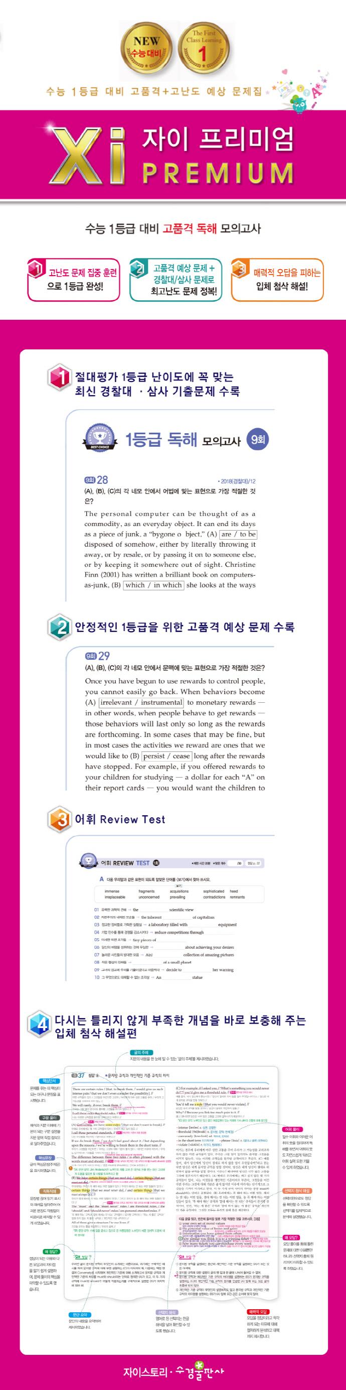 고등 영어 1등급 독해 모의고사 10회(2019)(자이 프리미엄) 도서 상세이미지