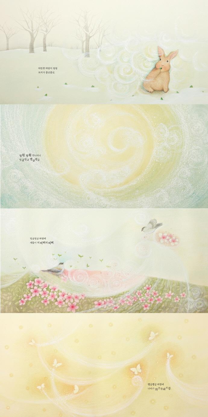 봄 숲 봄바람 소리(숲소리 그림책)(양장본 HardCover) 도서 상세이미지