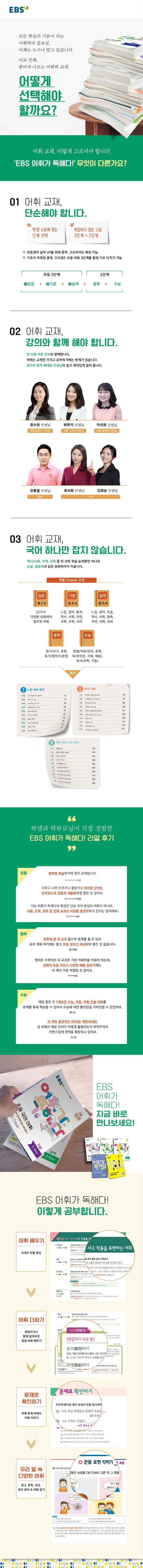 중학 국어 어휘(2021)(EBS 어휘가 독해다!) 도서 상세이미지