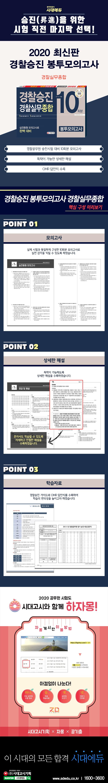 경찰승진 경찰실무종합 봉투모의고사(2020) 도서 상세이미지