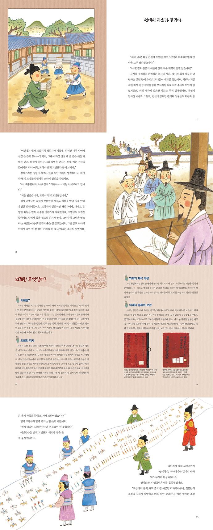 이선비, 의궤를 만들다(처음읽는 역사동화 9) 도서 상세이미지