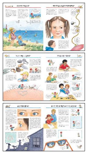 놀라운 오감의 비밀(왜왜왜 어린이 과학책 시리즈 15)(양장본 HardCover) 도서 상세이미지
