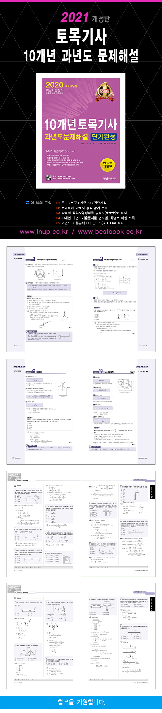 10개년 토목기사 과년도문제해설 단기완성(2021)(18판) 도서 상세이미지
