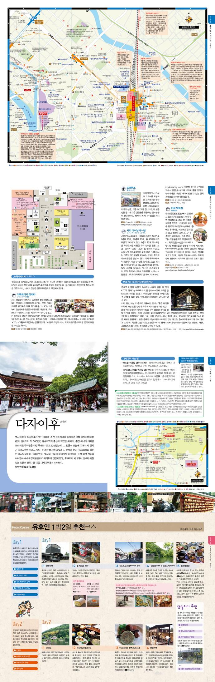 여행박사 북큐슈(2018-2019) 도서 상세이미지