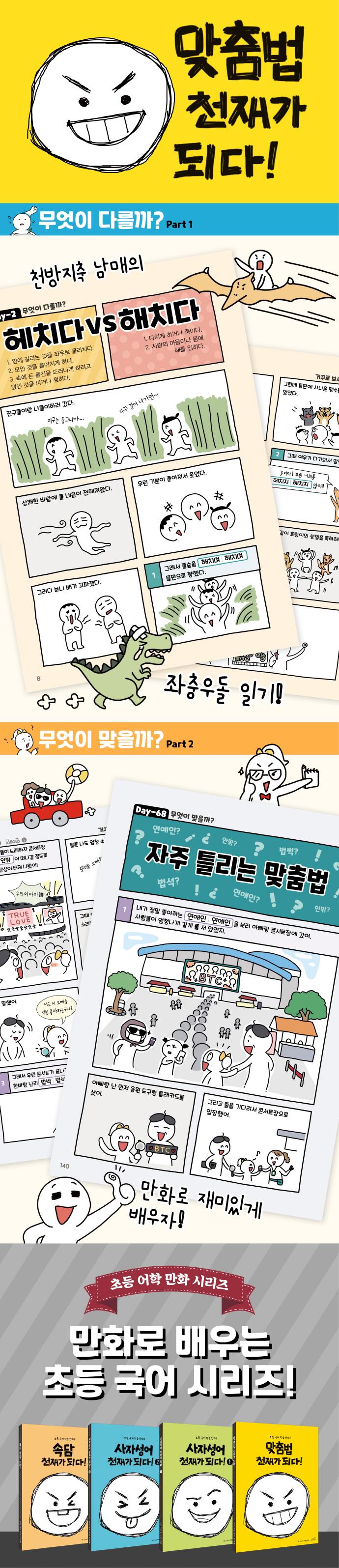 맞춤법 천재가 되다!(초등 국어학습 만화 1) 도서 상세이미지