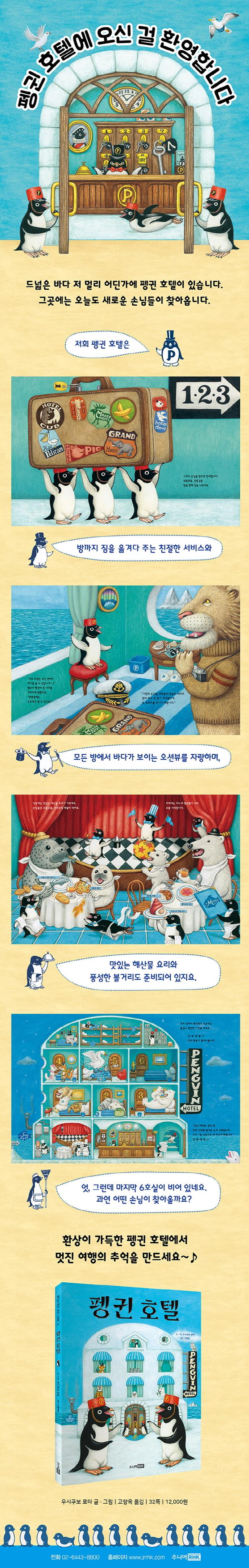 펭귄 호텔(베스트 세계 걸작 그림책 41)(양장본 HardCover) 도서 상세이미지