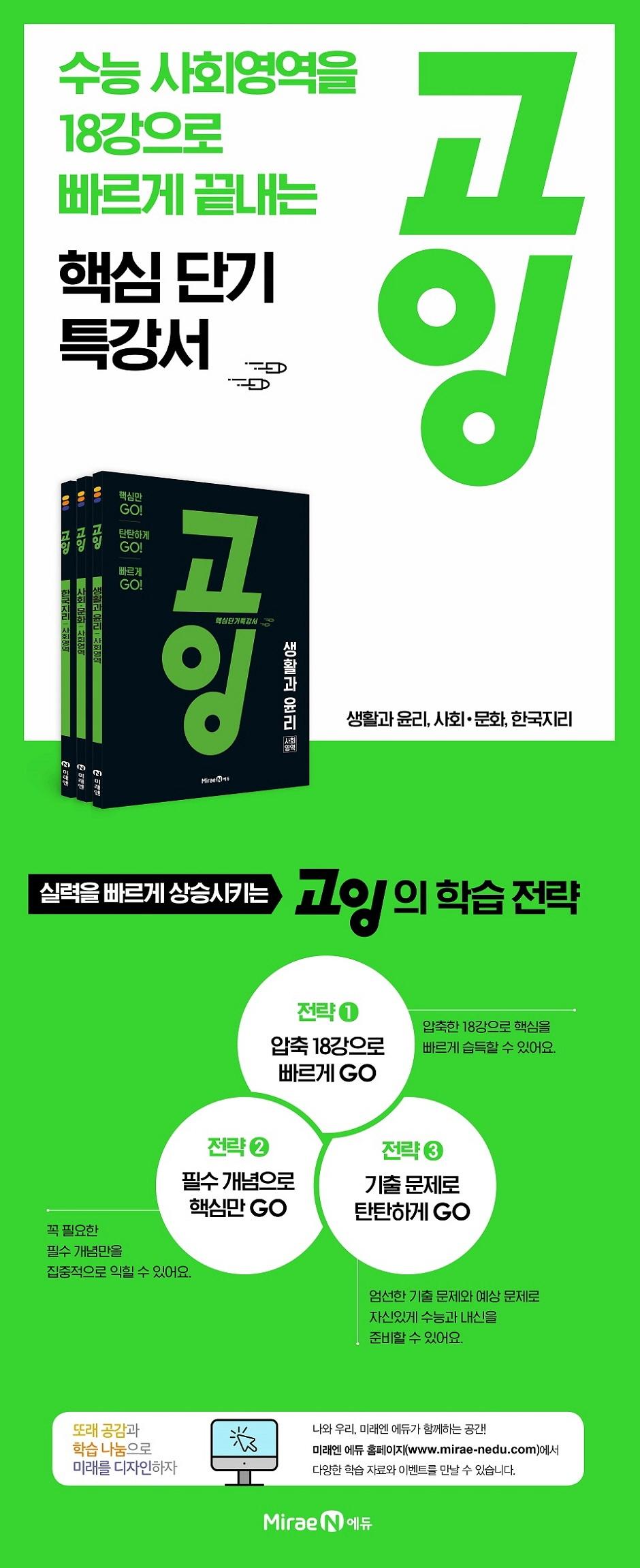 고등 사회영역 한국지리(2021)(고잉) 도서 상세이미지