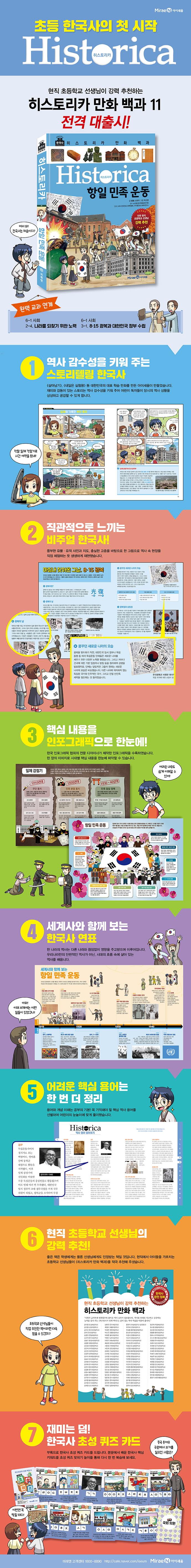 히스토리카 만화 백과. 11: 항일 민족 운동 도서 상세이미지