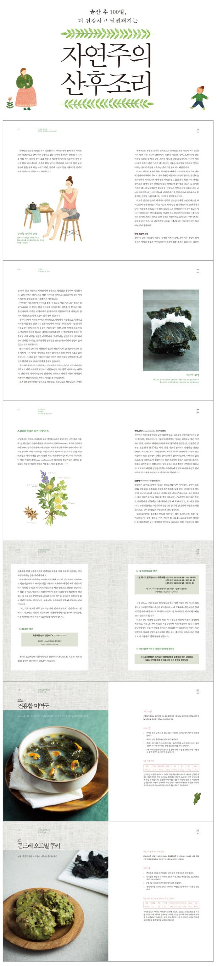 자연주의 산후조리(출산 후 100일, 더 건강하고 날씬해지는) 도서 상세이미지