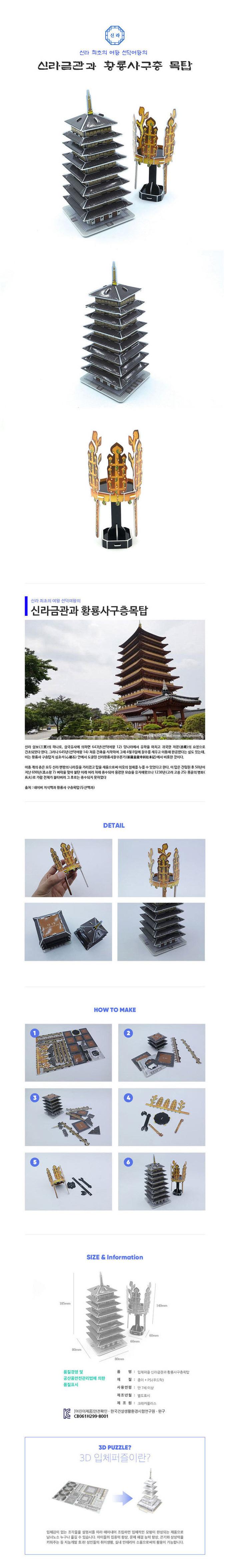 입체퍼즐 신라금관과 황룡사구층 목탑 도서 상세이미지