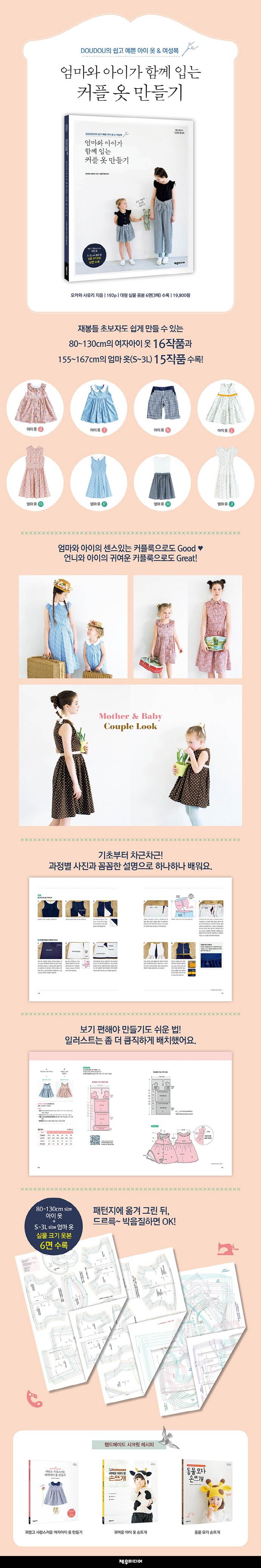 엄마와 아이가 함께 입는 커플 옷 만들기(핸드메이드 시크릿 레시피) 도서 상세이미지