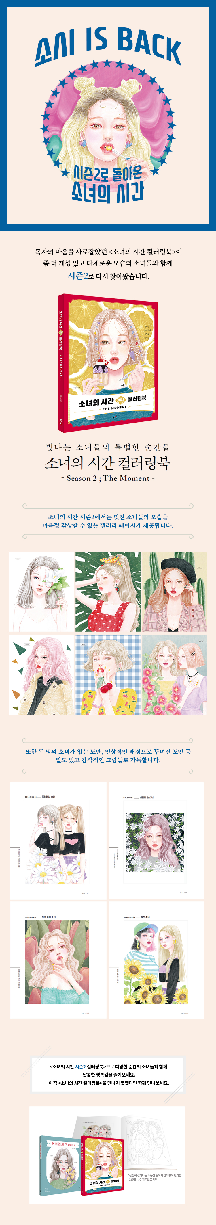 소녀의 시간 시즌2 컬러링북 도서 상세이미지