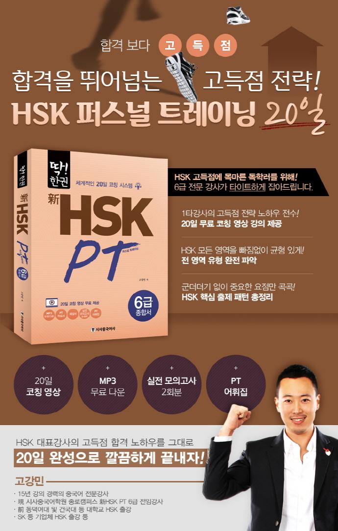 신 HSK PT 6급 종합서(딱!한권) 도서 상세이미지