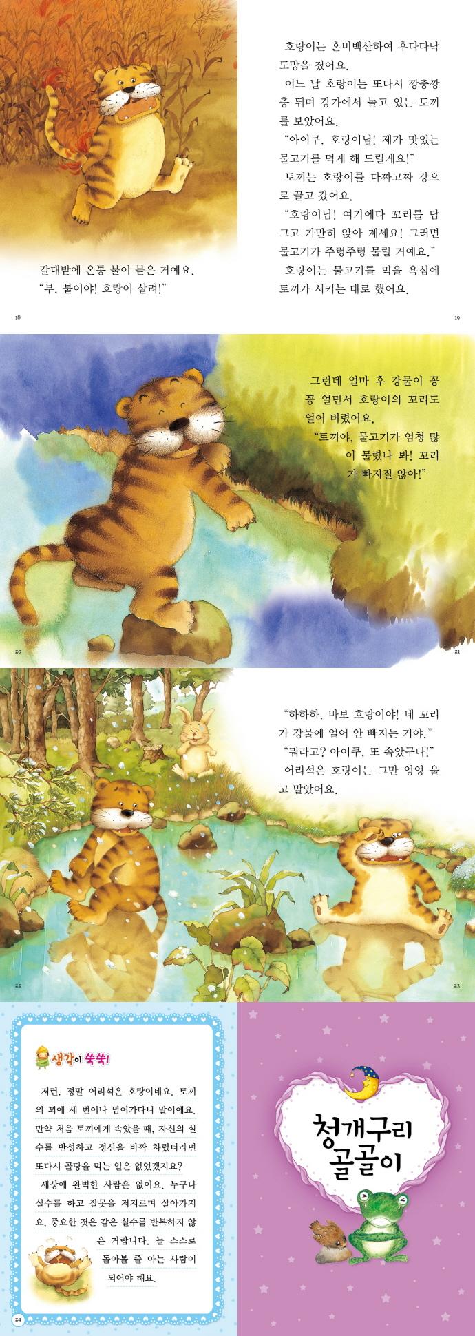 잠자리 동화(우리아이 첫) 도서 상세이미지