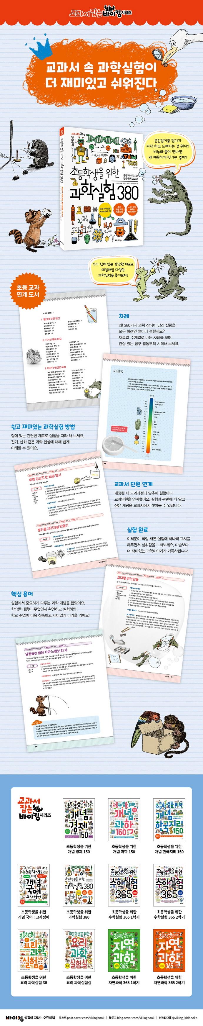 초등학생을 위한 과학실험 380(교과서 잡는 바이킹 시리즈) 도서 상세이미지
