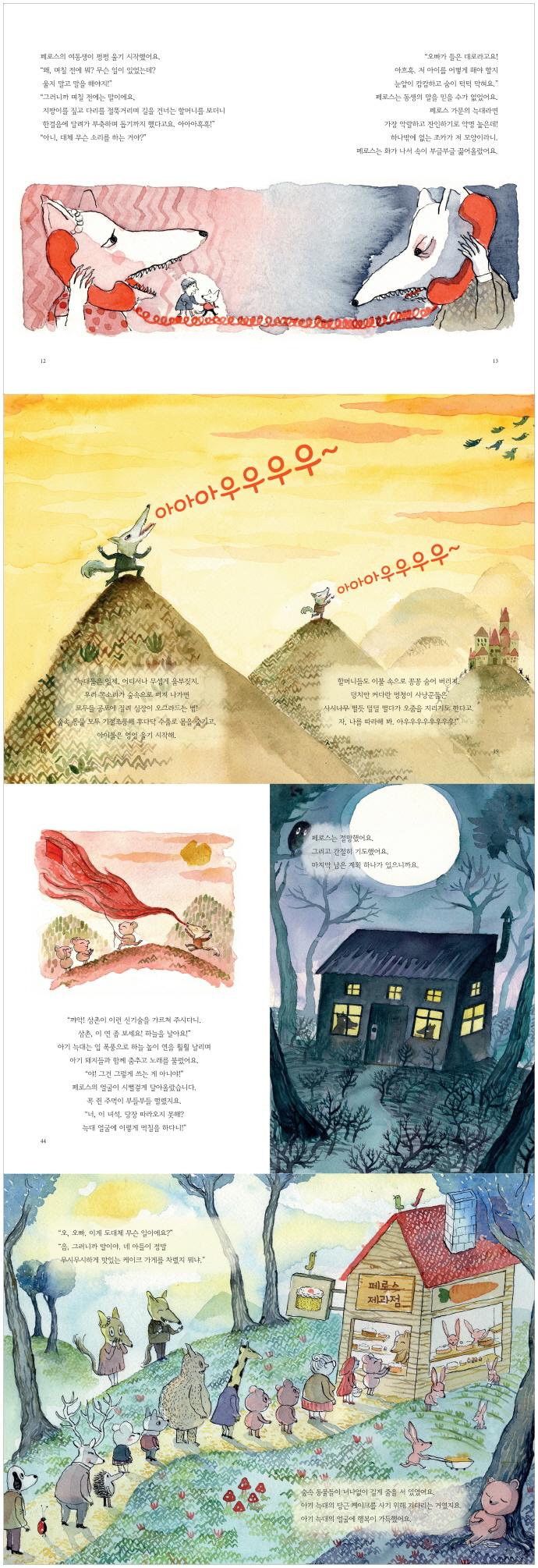 행복한 늑대(봄볕 어린이문학 13)(양장본 HardCover) 도서 상세이미지