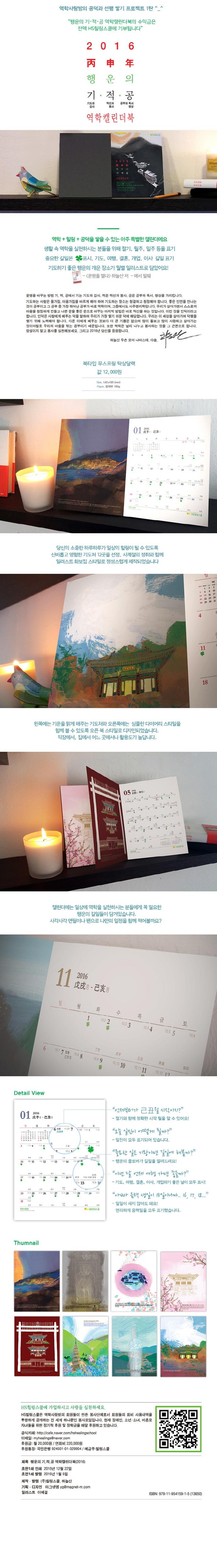행운의 기적공: 2016 병신년 역학캘린더북 도서 상세이미지