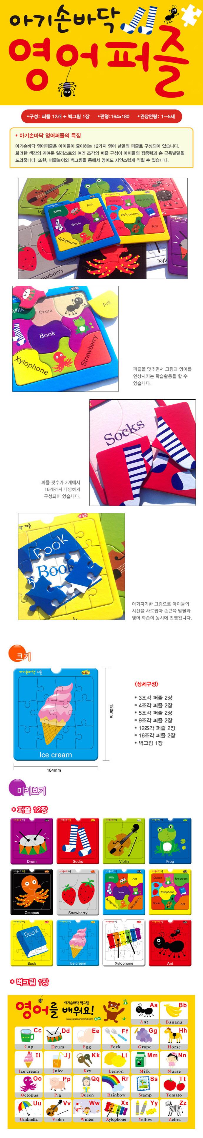 아기 손바닥 영어퍼즐(개정판)(플래시카드) 도서 상세이미지