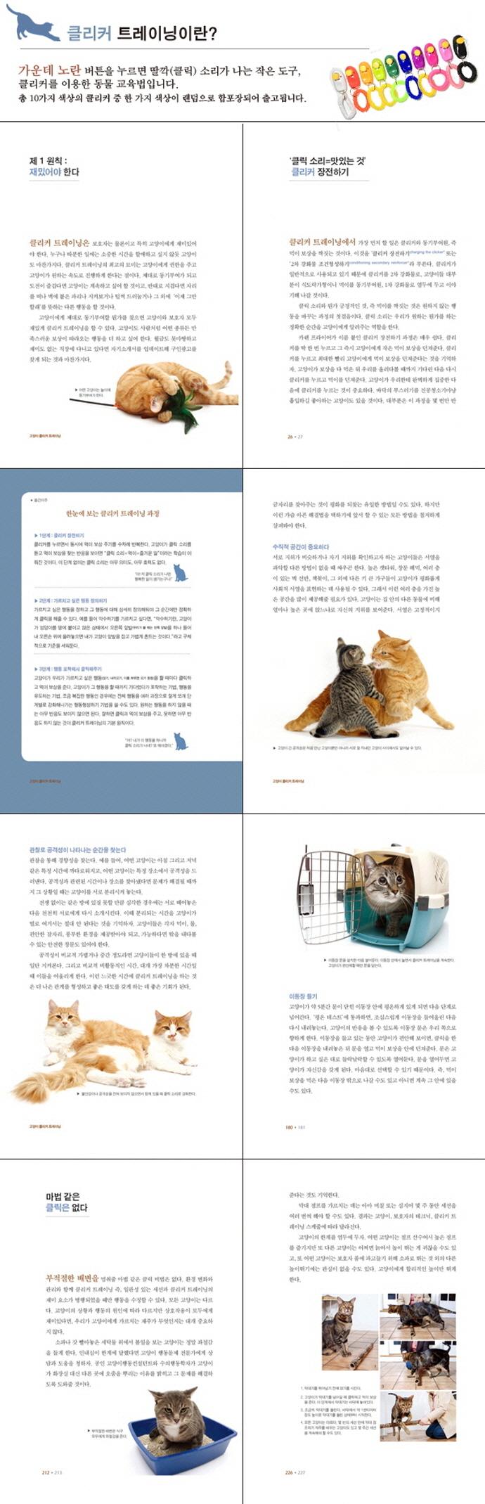 고양이 클리커 트레이닝 도서 상세이미지