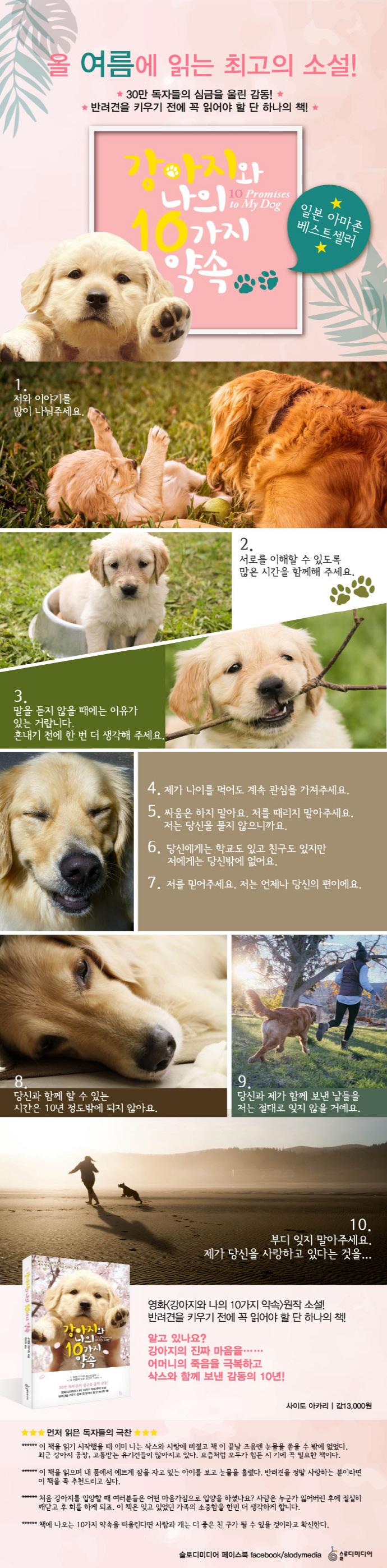 강아지와 나의 10가지 약속 도서 상세이미지
