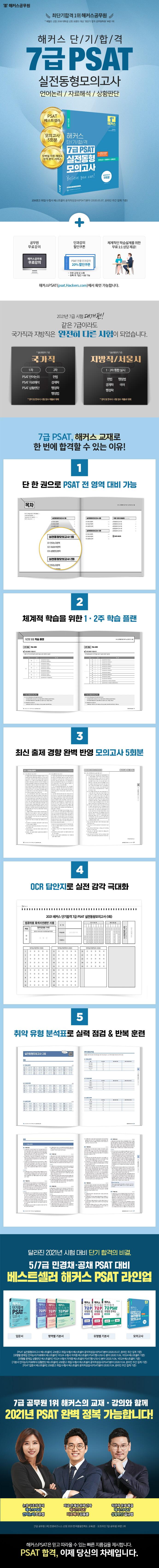 해커스 단기합격 7급 PSAT 실전동형모의고사(언어논리+자료해석+상황판단)(2021) 도서 상세이미지