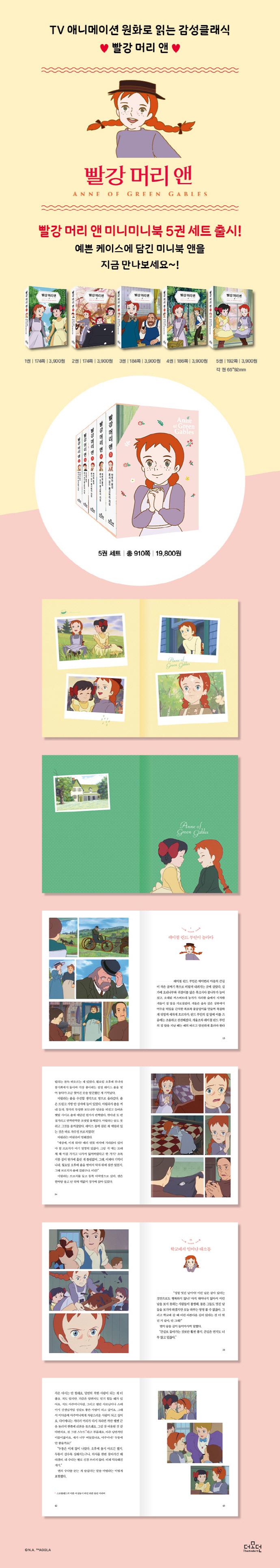 빨강 머리 앤. 1(미니미니북)(더모던 감성클래식 2) 도서 상세이미지