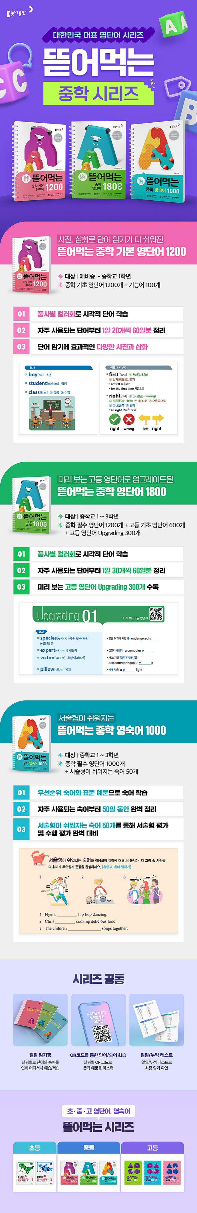 뜯어먹는 중학 영단어 1800(60일 완성)(스프링) 도서 상세이미지