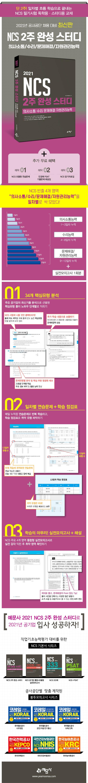 NCS 2주 완성 스터디: 의사소통/수리/문제해결/자원관리능력(2021) 도서 상세이미지