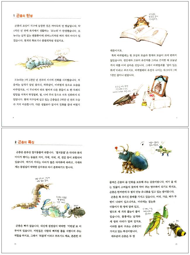 어린이가 꼭 알아야 할 곤충 이야기(풀과 바람 지식나무 9) 도서 상세이미지