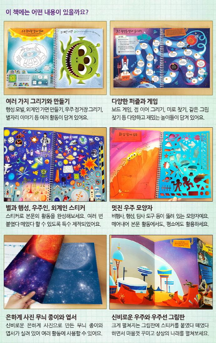 Creativity Book 우주 탐사(지식이 번쩍!)(스프링) 도서 상세이미지