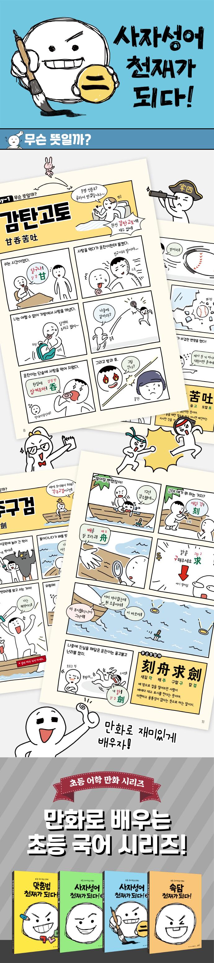 사자성어 천재가 되다!. 2(초등국어학습만화 3) 도서 상세이미지