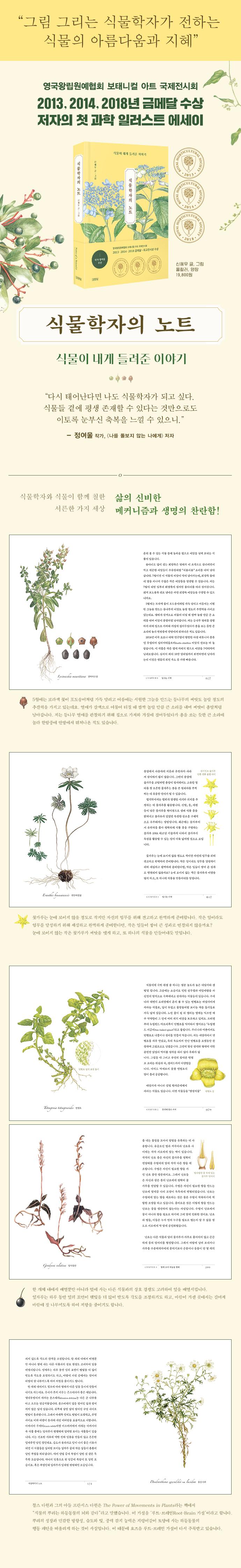 식물학자의 노트(양장본 HardCover) 도서 상세이미지