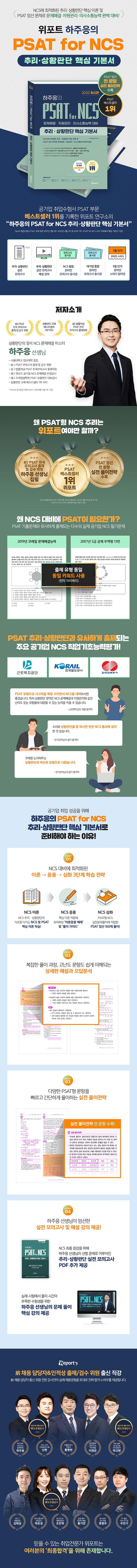하주응의 PSAT for NCS 추리·상황판단 핵심 기본서(위포트) 도서 상세이미지