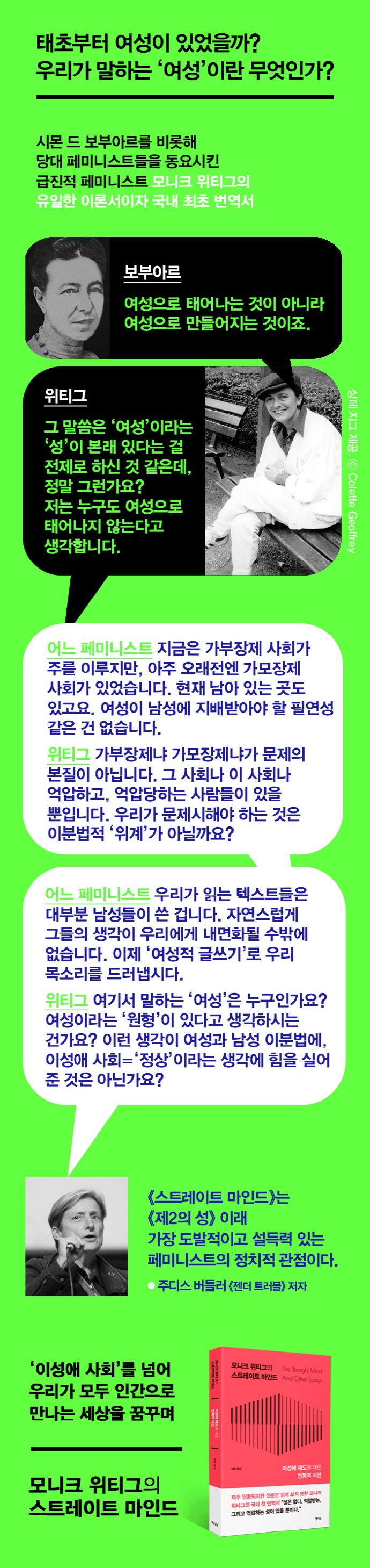 모니크 위티그의 스트레이트 마인드 도서 상세이미지