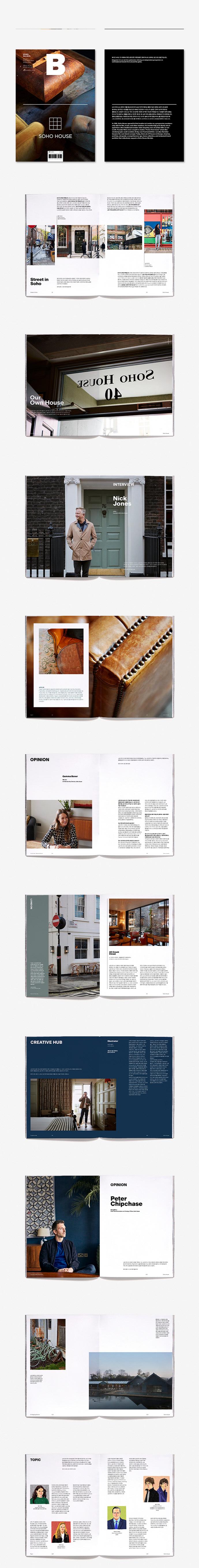 매거진 B(Magazine B) No.81: Soho House(한글판) 도서 상세이미지