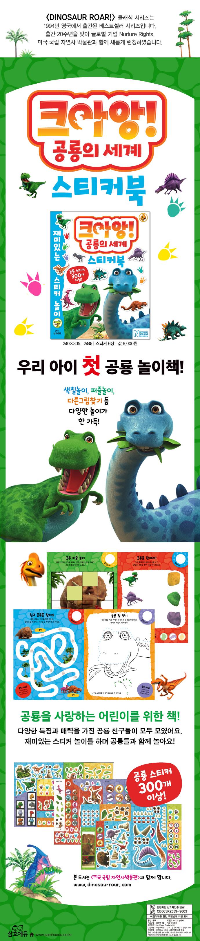크아앙! 공룡의 세계 스티커북 도서 상세이미지
