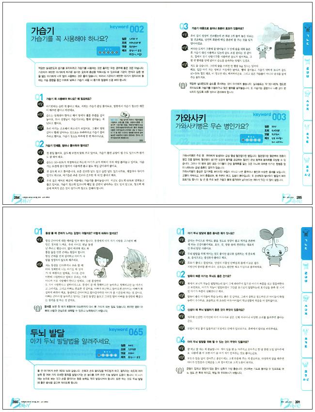 베이비 바이블: 육아소아대백과(지후맘의) 도서 상세이미지