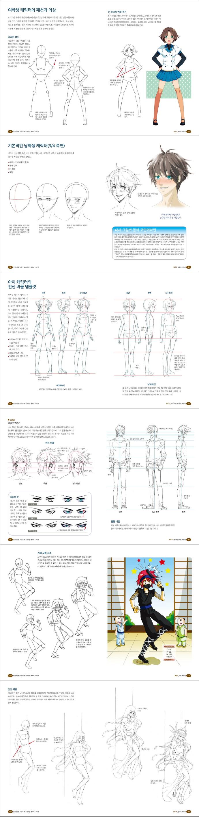 만화 쉽게 그리기: 애니메이션 캐릭터 드로잉(만화 쉽게 그리기 6) 도서 상세이미지