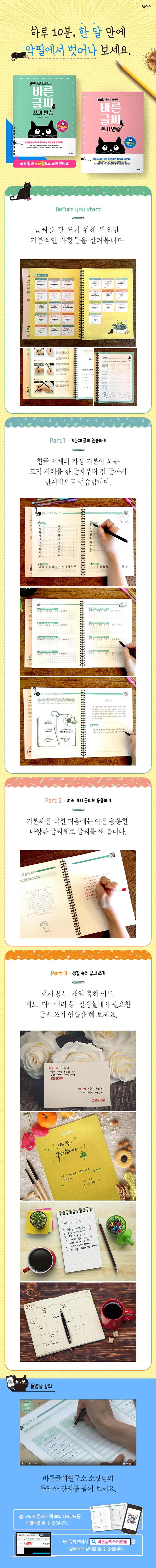바른 글씨 쓰기 연습(나혼자 끝내는)(스프링) 도서 상세이미지
