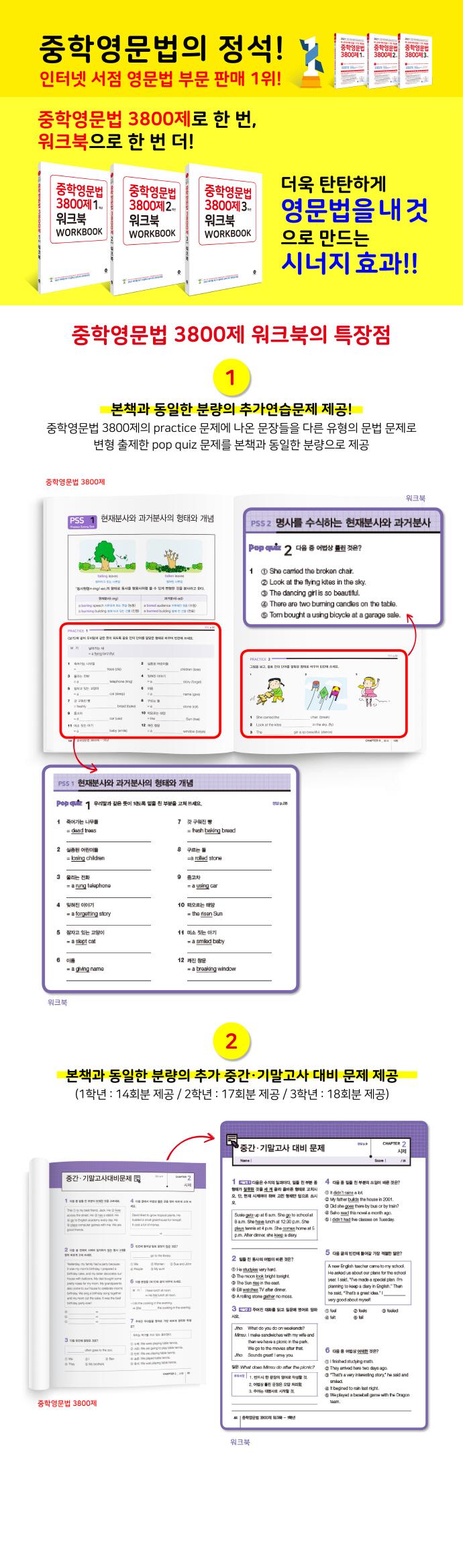 중학영문법 3800제 워크북 3학년(개정판 10판) 도서 상세이미지
