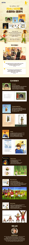The Wonderful World of Anthony Browne Set (6 Books) 도서 상세이미지