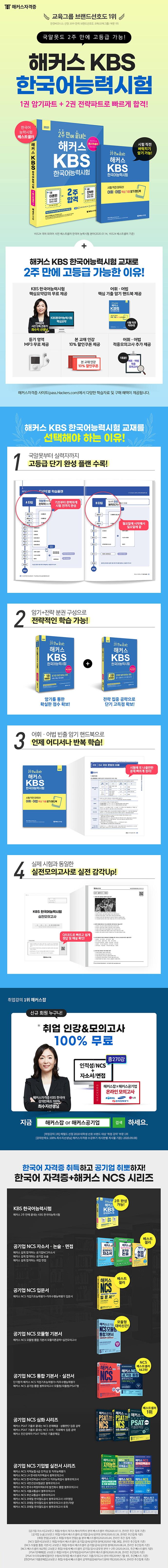 KBS 한국어능력시험(2021)(해커스 2주 만에 끝내는)(2판) 도서 상세이미지