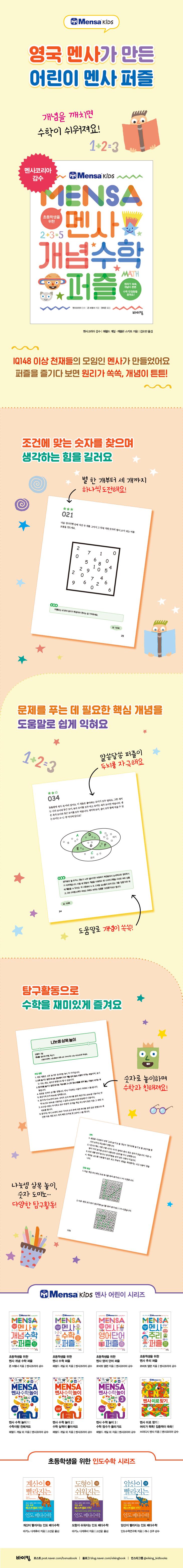 초등학생을 위한 멘사 개념 수학 퍼즐(멘사 어린이 시리즈) 도서 상세이미지