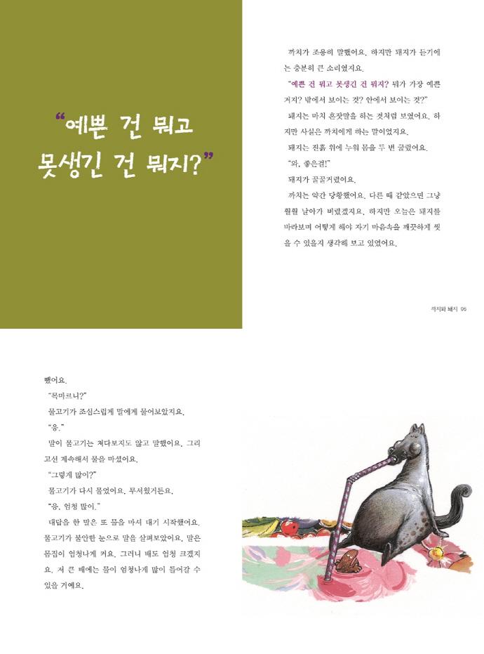 동물들의 철학 이야기(15가지 키워드로 들려주는) 도서 상세이미지