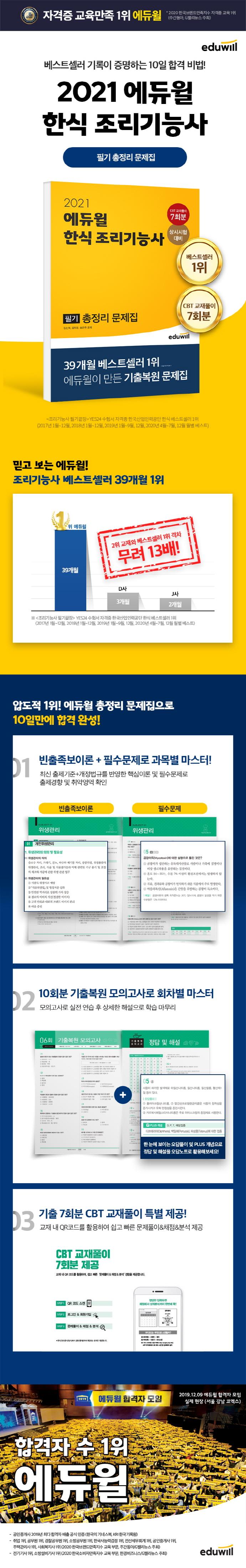 한식 조리기능사 필기 총정리 문제집(2021)(에듀윌) 도서 상세이미지