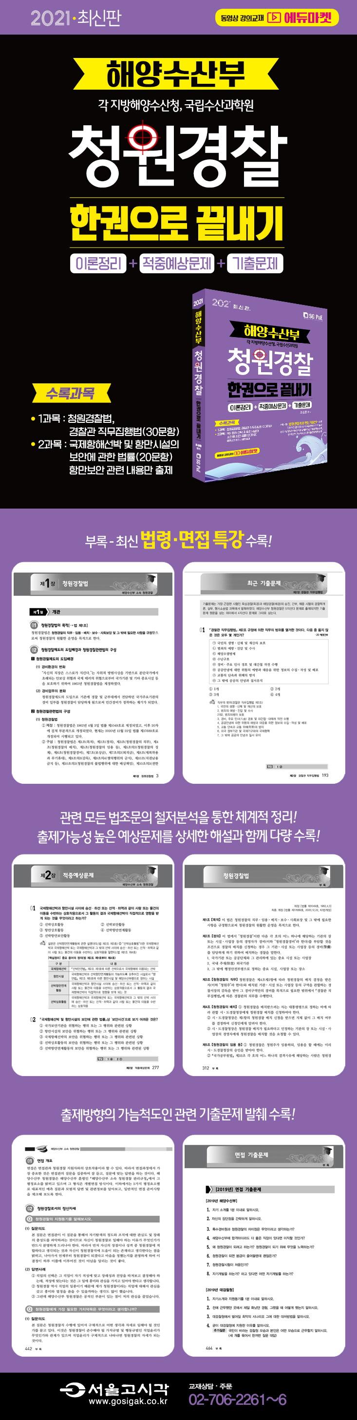 해양수산부 청원경찰 한권으로 끝내기(2021) 도서 상세이미지